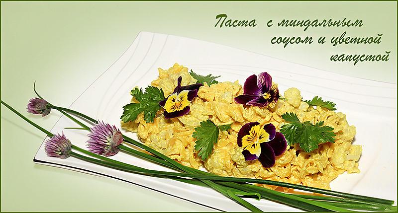 Паста с миндальным соусом и цветнойкапустой