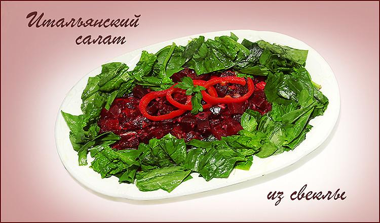 Салат итальянский со свеклой