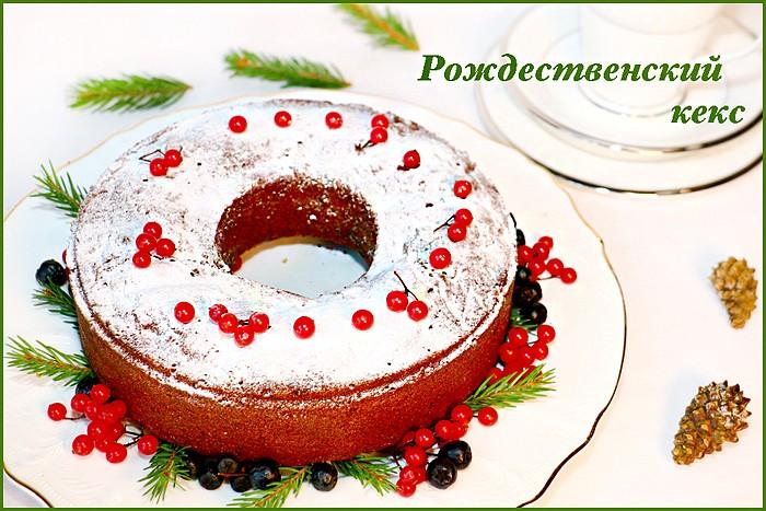 Кекс рождественский Брауни (замор. тыква)