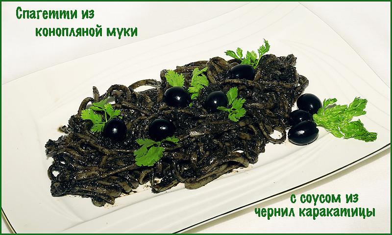 Паста с черным  соусом песто (конс. маслины и  вяленые помидоры)