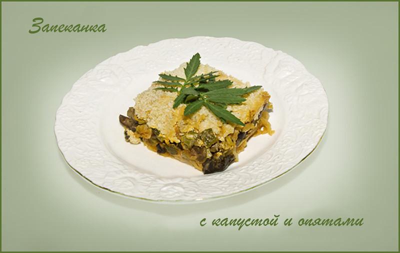 Солянка-запеканка  из капусты с опятами (сол. грибы)