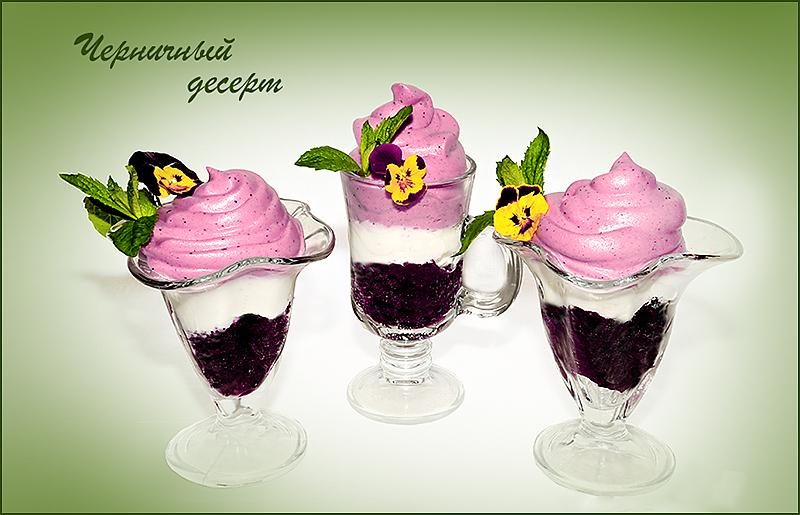 Десерт черничный  трехслойный