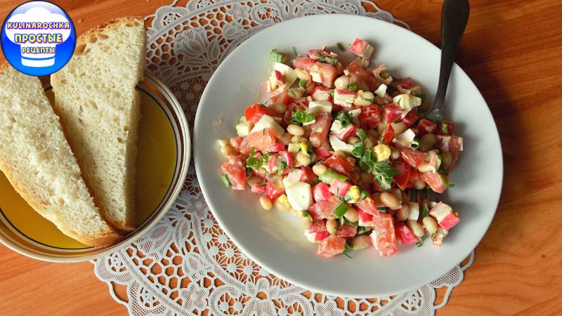 Крабовый салат с фасолью и яйцами