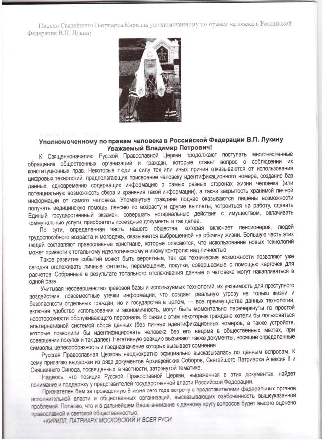 Письмо Патриарха Кирилла к Луктну В.П.