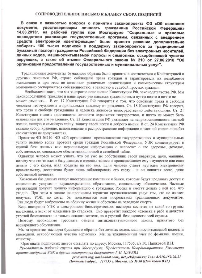 Сопровод.письмо к бланку сбора подписей