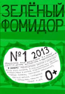 Зелёный фомидор №1