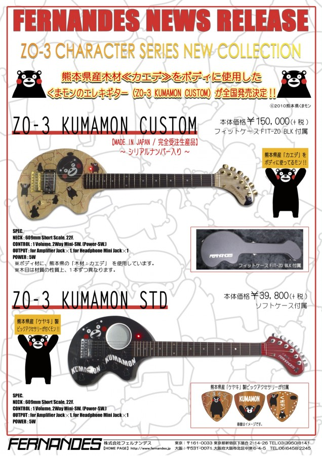 Новые гитары Fernandes