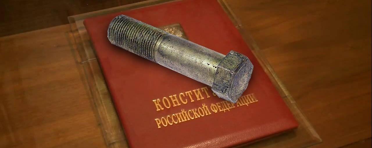 Зачем холопам Конституция?