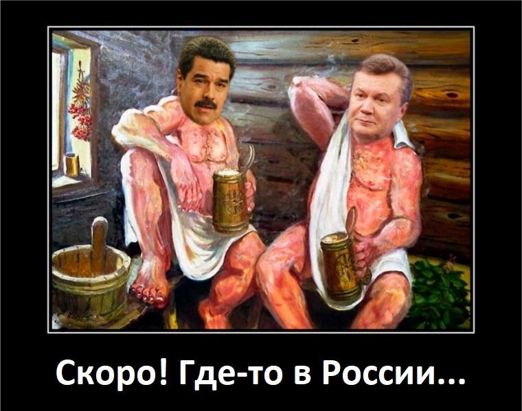 Мадуро и Янукович