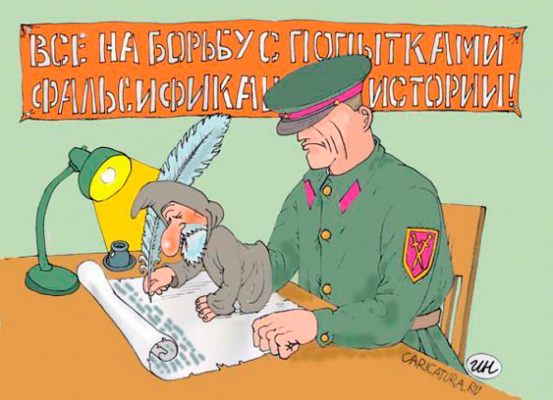 Как кремлядь фальсифицирует историю (срыв покровов)