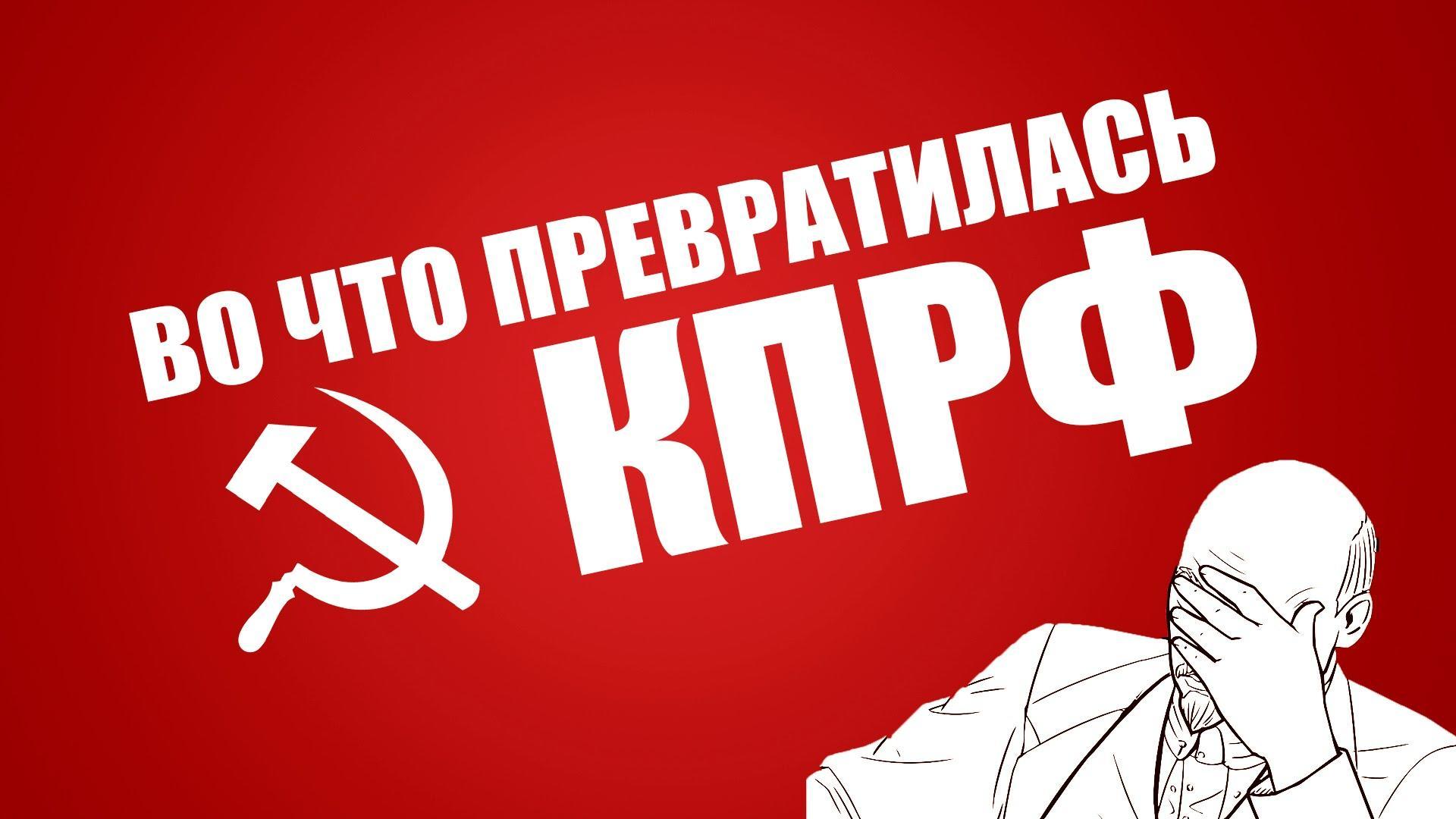 КПРФ – партия о…уевших жуликов и воров