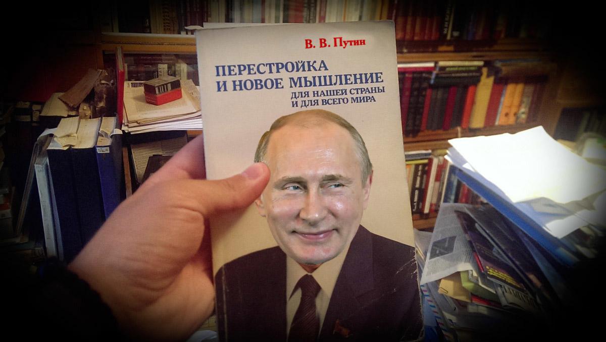 Путинская Перестройка 2.0: каковы шансы на успех?