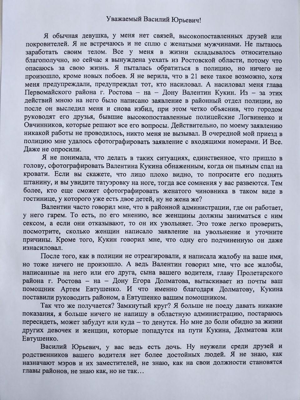 Смерть Тесака и секс-ГУЛАГ в Ростове