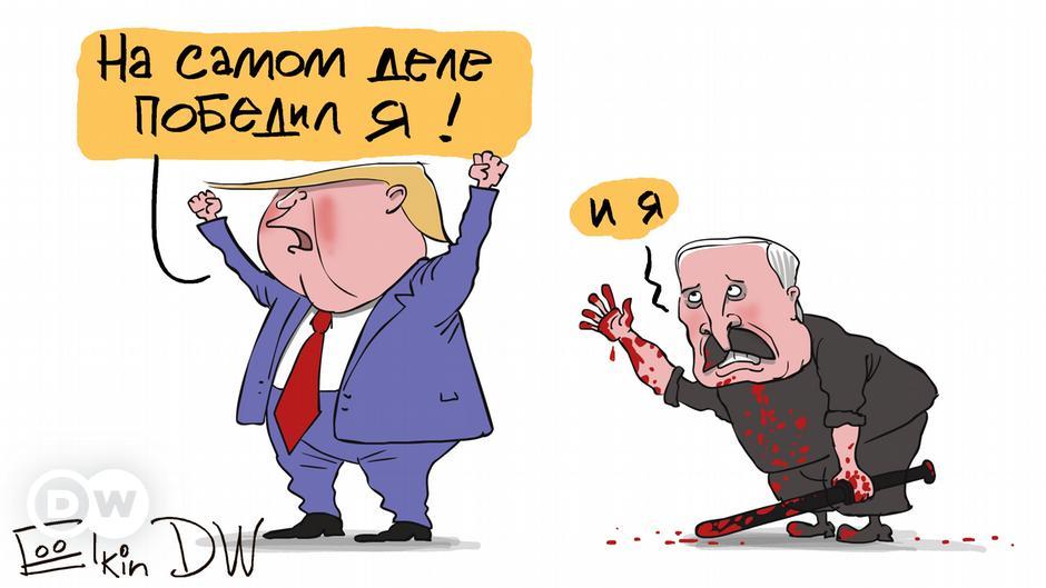 Выборы в Беларуси и США: что общего