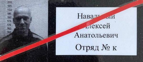 Как на самом деле сидит Навальный