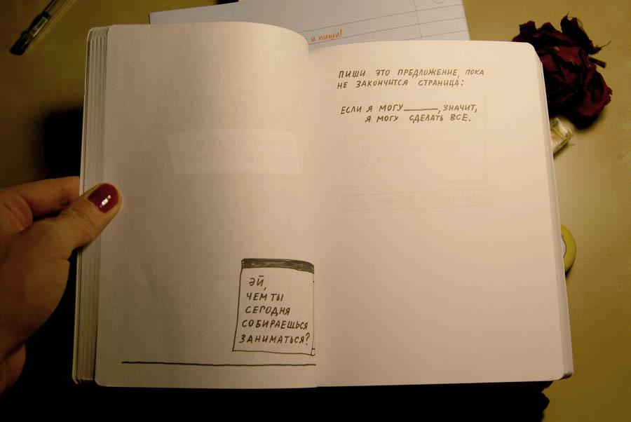 Как сделать блокнот твори