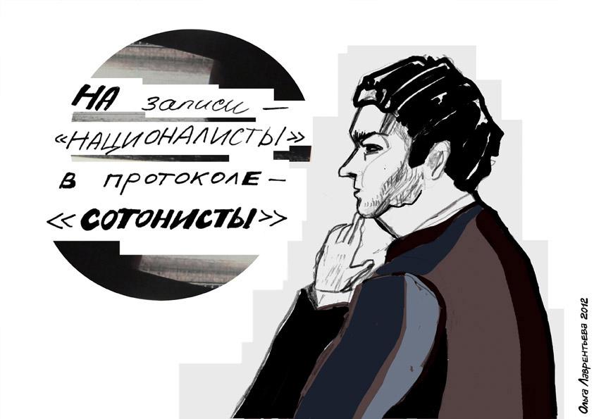 2012_видео4_сотонисты