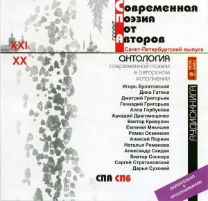 cd-poetry