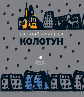 Mjakishev-2