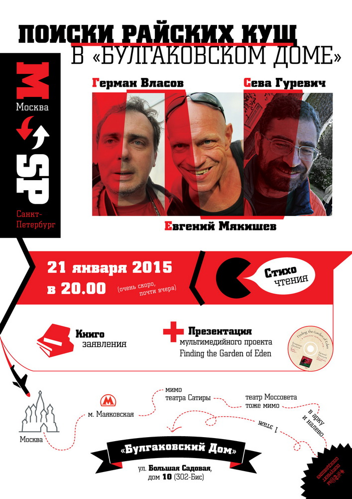 EM-PoiskiGush-Poster-web1