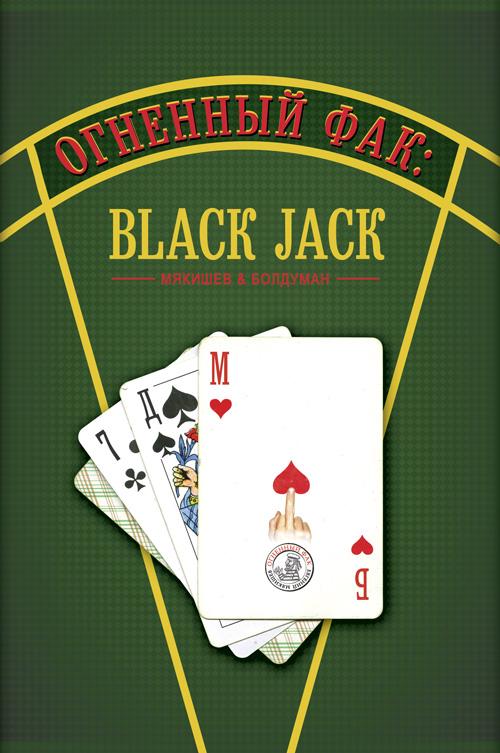 blackjack_em2017