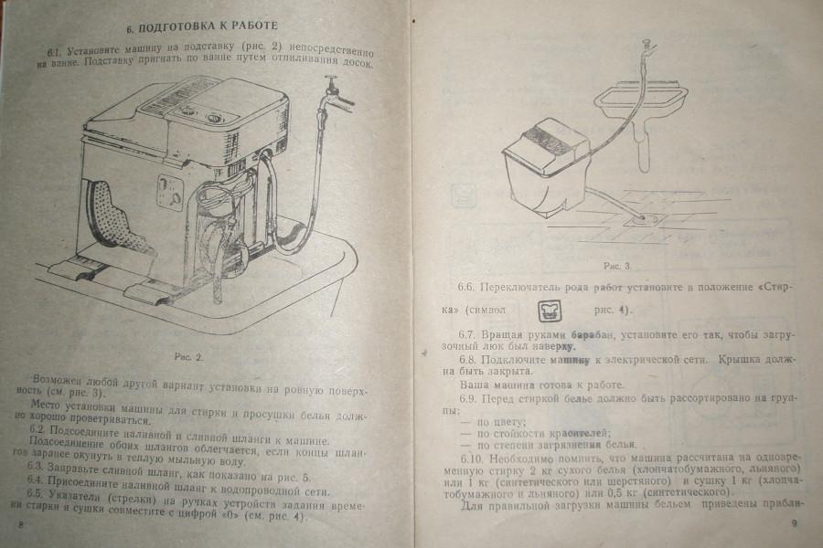 Элита стиральная машина инструкция по применению