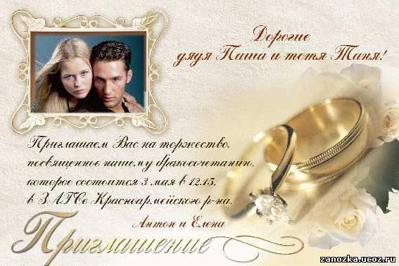 Текст пригласительные на свадьбу шаблоны фото