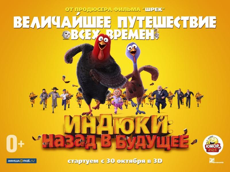 kinopoisk.ru-Free-Birds-2227076--w--800