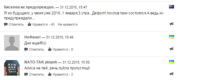 2015-12-31 23-09-49 Скриншот экрана