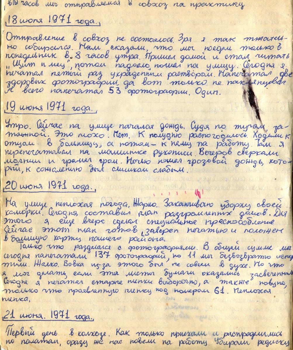 Летняя сельхозпрактика 1971