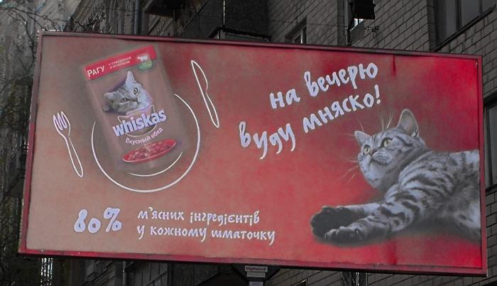 офигенская реклама Вискас