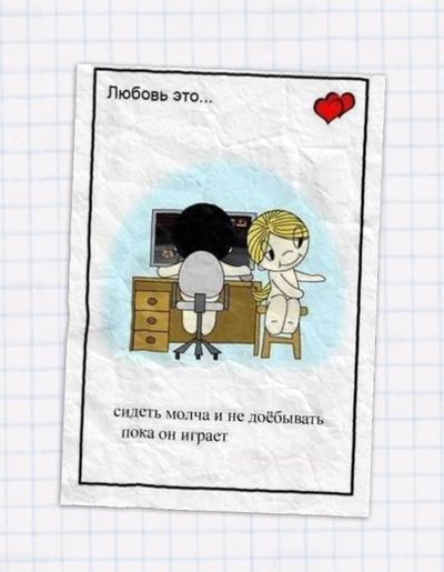 ностальгия, Love is