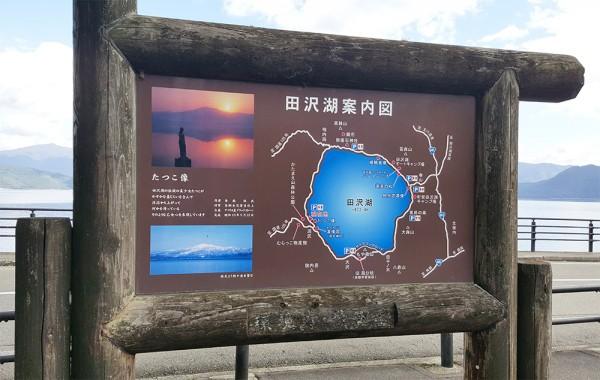 КартаТадзава.jpg