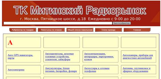 Справочник Митинский Радиорынок