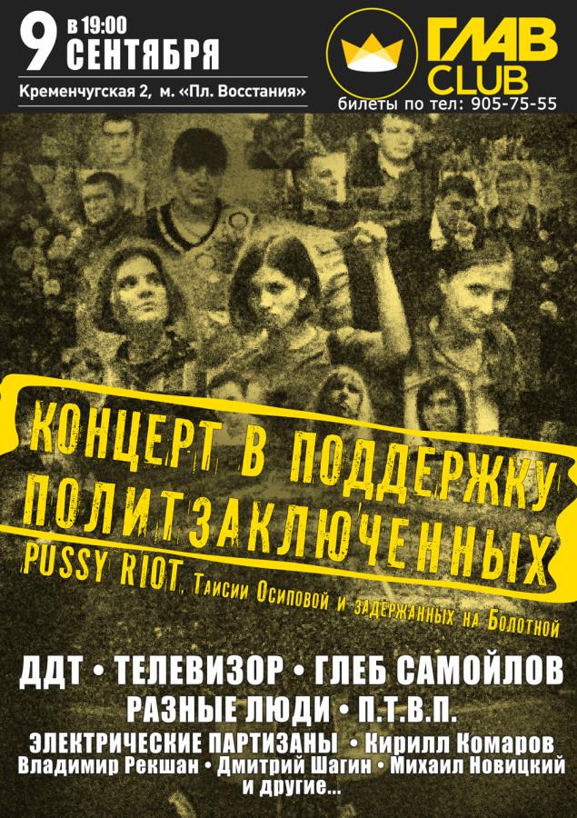 Концерт в поддержку PUSSY RIOT и других политзаключенных