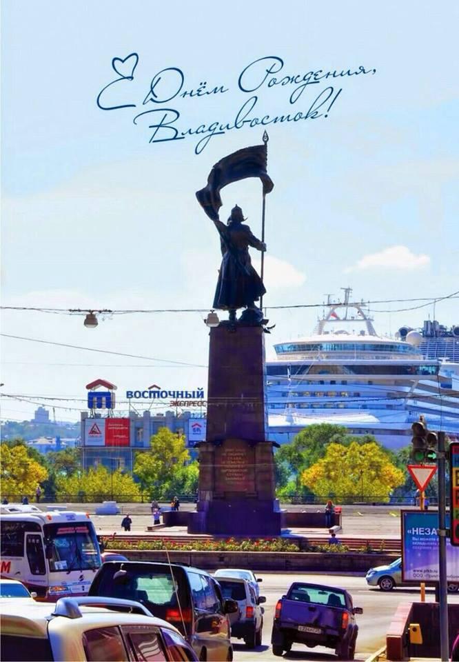 поздравление с днем города владивосток вот