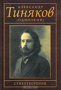 tinyakov-kniga