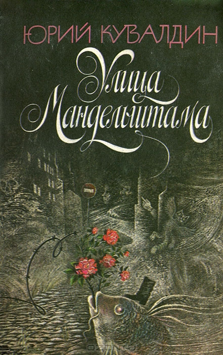 ulitsa-mandel-obl