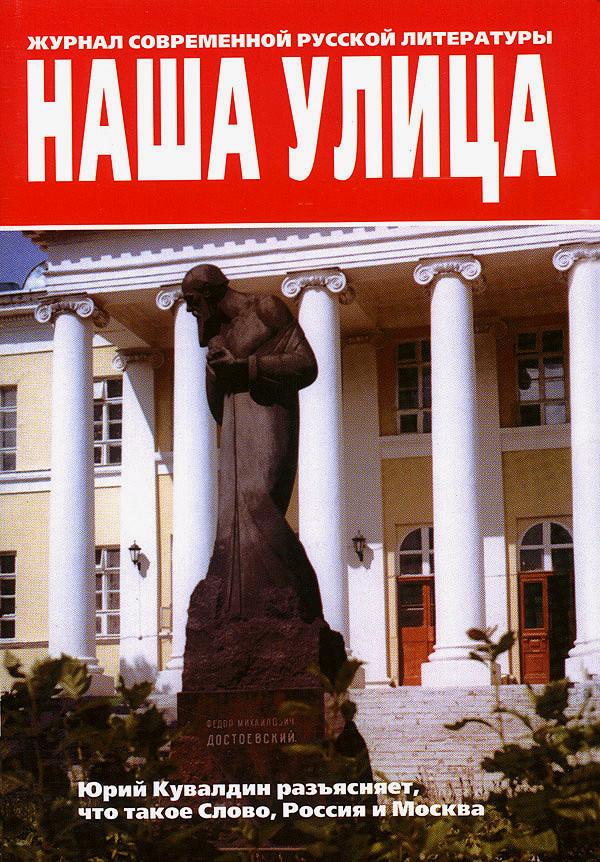 nasha-ulitsa-dostoevskiy