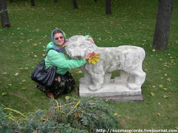 Наталья с львом