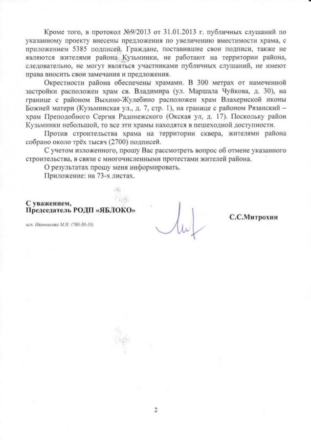 Обращение от партии «Яблоко» к Собянину