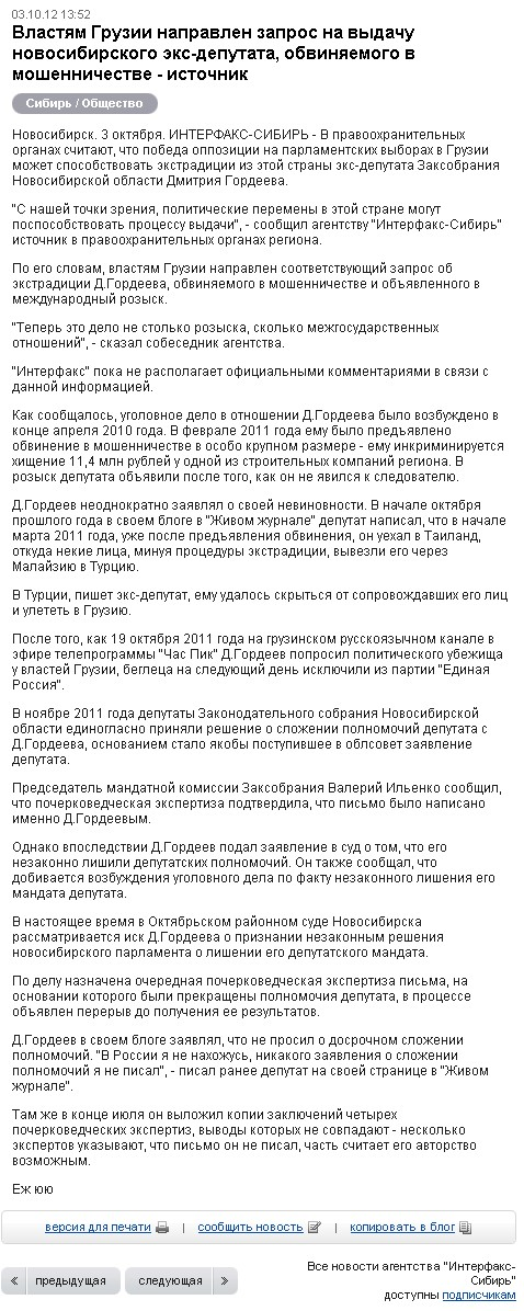 20121003_INTERFAX_GORDEEV