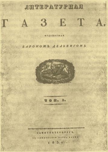 ЛитГазета