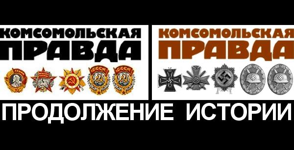 !!!_komsomolskaya-pravda-logo