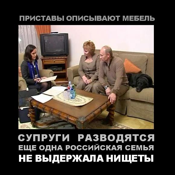 20130606_RAZVOD_PUTINA