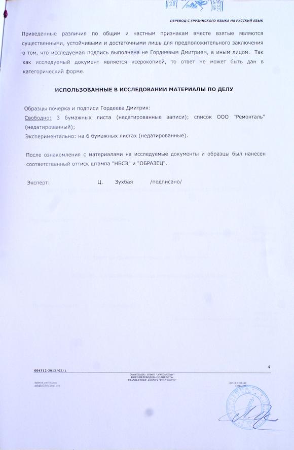 dc20120216_11
