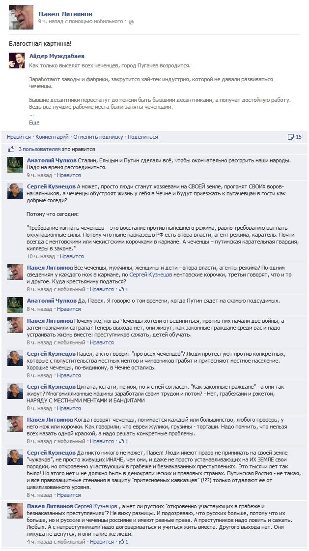 20130713_ЛИТВИНОВ-КУЗНЕЦОВ