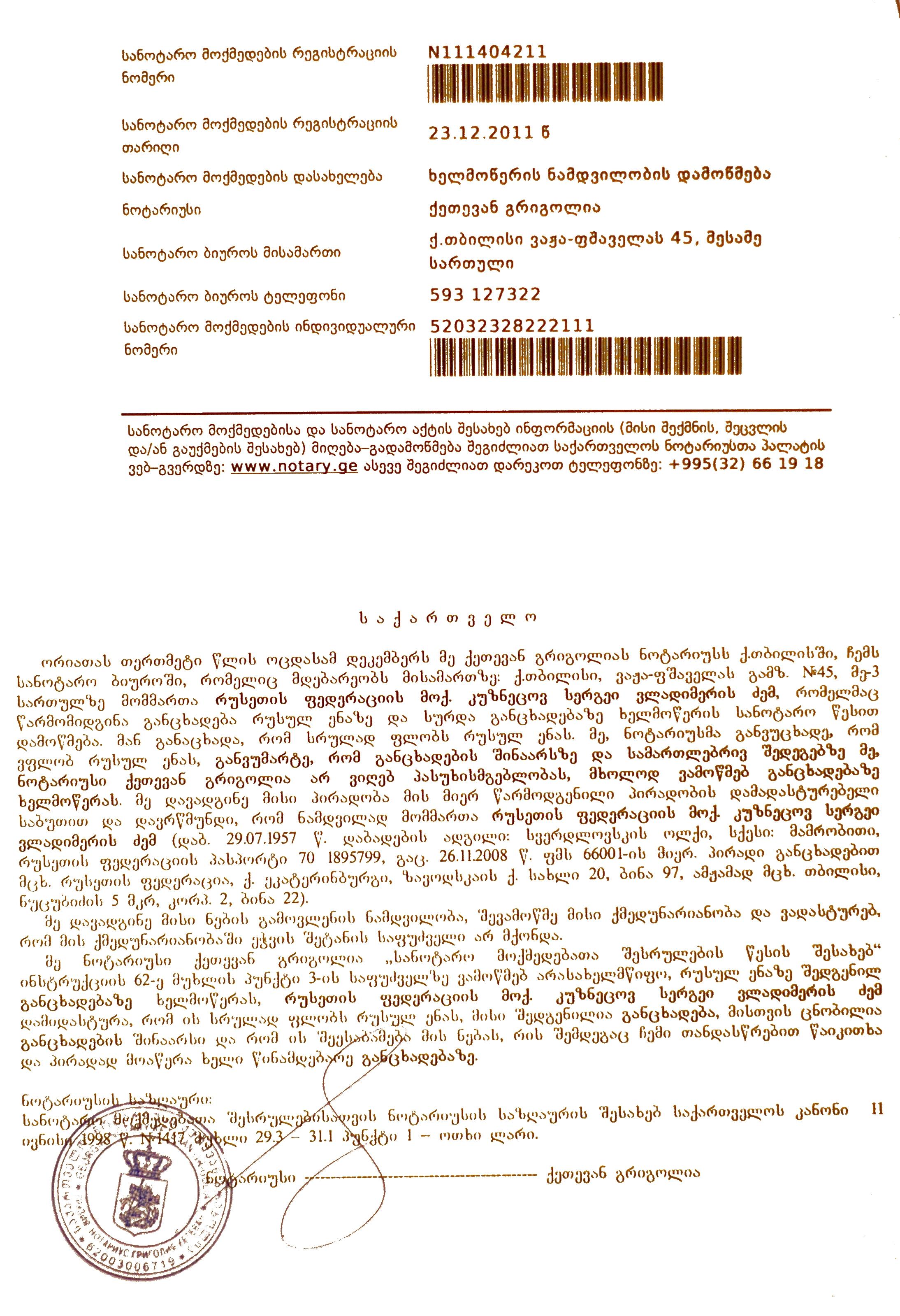 20111123_СААКАШВИЛИ_МИНБЕЖ__DSC03127