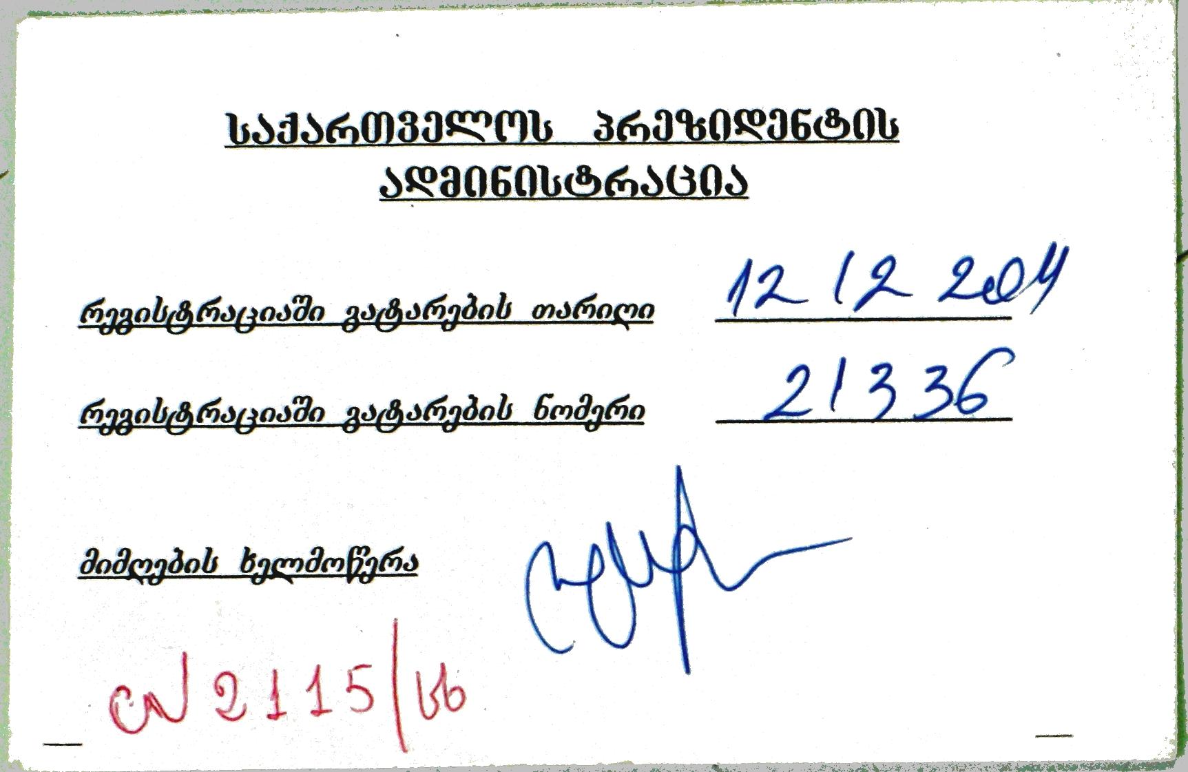 20111212_КВИТАНЦИЯ АП ПРЕЗИДЕНТА