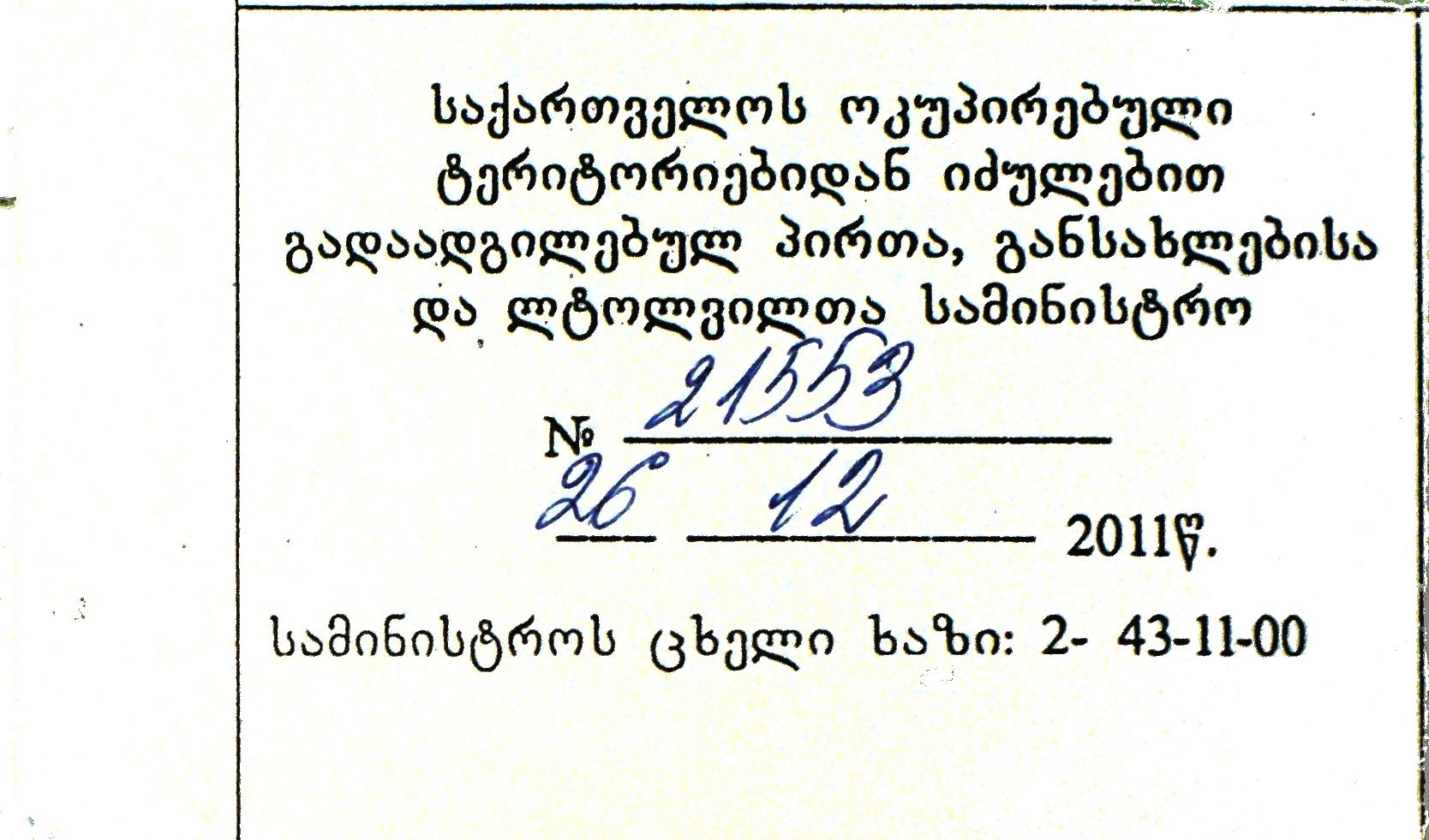 20111226_КВИТАНЦИЯ МИНБЕЖА